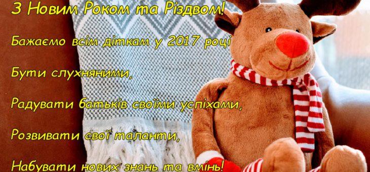 З Новим Роком та Різдвом